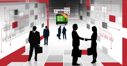 截止2015年6月初,业务笔记企业版新版本也已更新。值得期待的是业务笔记本次新版本推出的试用功能,试用功能包含:外出签到、日报、销售机会管理,移动办公知识库等功能,可以致电400-810-5567咨询更多细节。之后便可以根据定制模式建立公司组织架构、公司员工内部沟通、任务指派等等。