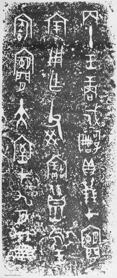 风格浑穆而圆活,是由大篆到小篆的转型期代表作.石鼓文在唐朝初年