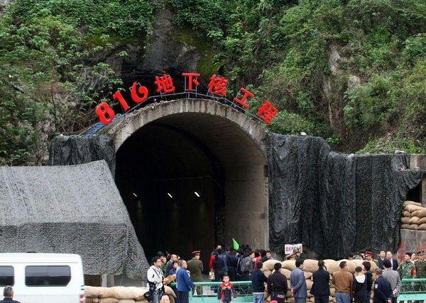 资料图:号称世界第一大人工洞体的重庆涪陵816军工洞体被称中国地下核武库。