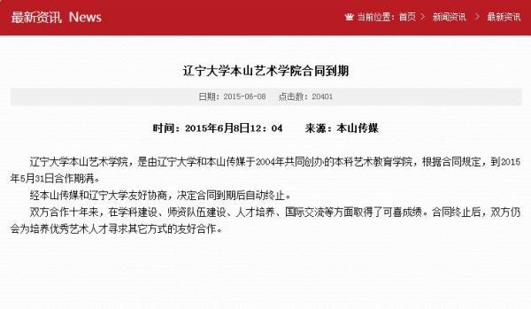 辽大本山艺术学院改名为艺术学院,本山传媒证明单方条约到期