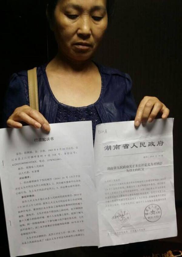 """阳燕娟为丈夫义为才的""""烈士""""称号奔走并状告政府。"""