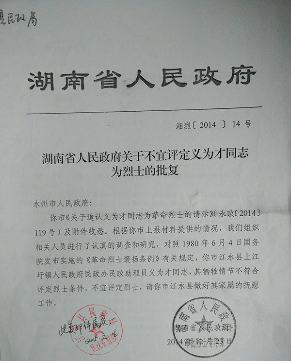 湖南省不宜认定的批复