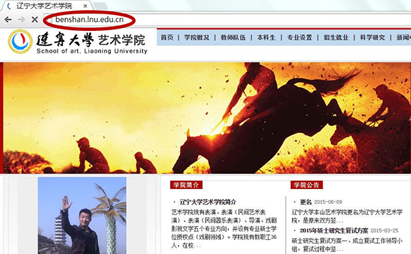 """辽宁大学艺术学院网站域名还没有改变,仍为""""benshan.lnu.edu.cn"""""""