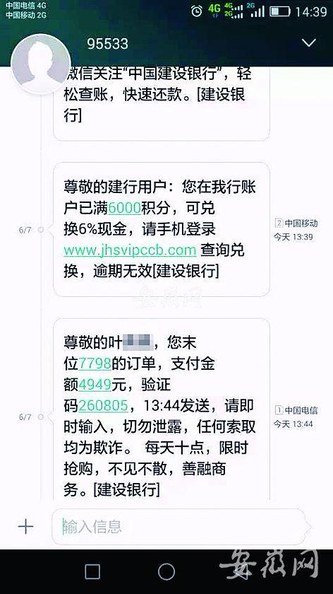 ×××ccb.com查询兑换,逾期无效(建设银行).