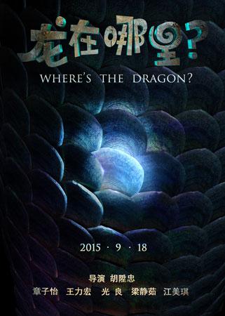 《龙在哪里》概念海报