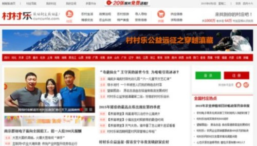 村村乐隶属于北京村村乐科技有限公司,是国内最大的面向全国农村的综合信息服务网站,网站涵盖农村新闻、供求、旅游、交友、寻人、公益、劳务、致富、金融等信息,致力于展示乡村动态与发展、传播科技致富信息、搭建村庄互动合作交流平台,村村乐将成为最直接、最快捷的交流通道,并为会员、企业、行业提供全方位的资讯信息和服务。
