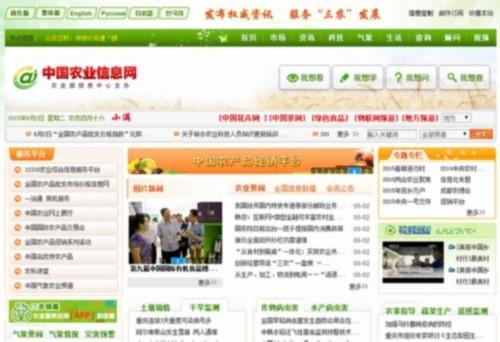 当前,农业部网站分政务版和服务版两大版块<b