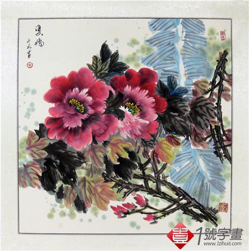 牟冬巍 北京美协 国画花鸟画 四尺斗方 牡丹