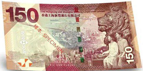 香港回归十周年纪念钞