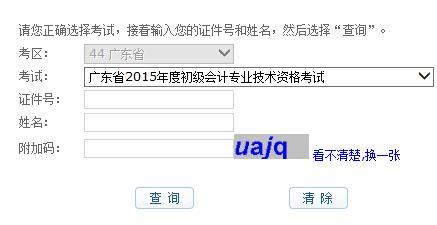 2015广东初级会计职称考试成绩查询入口(已开通)