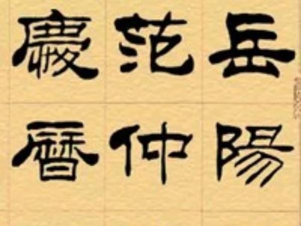 刘炳森成名隶书经典代表作《岳阳楼记》欣赏图片