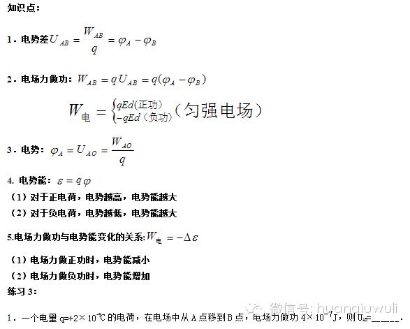 【高中物理】高二物理电场知识点总结及相关练