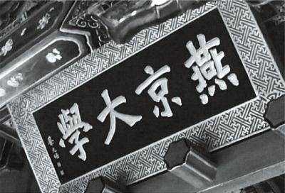 蔡元培题写的燕京大黉舍匾。