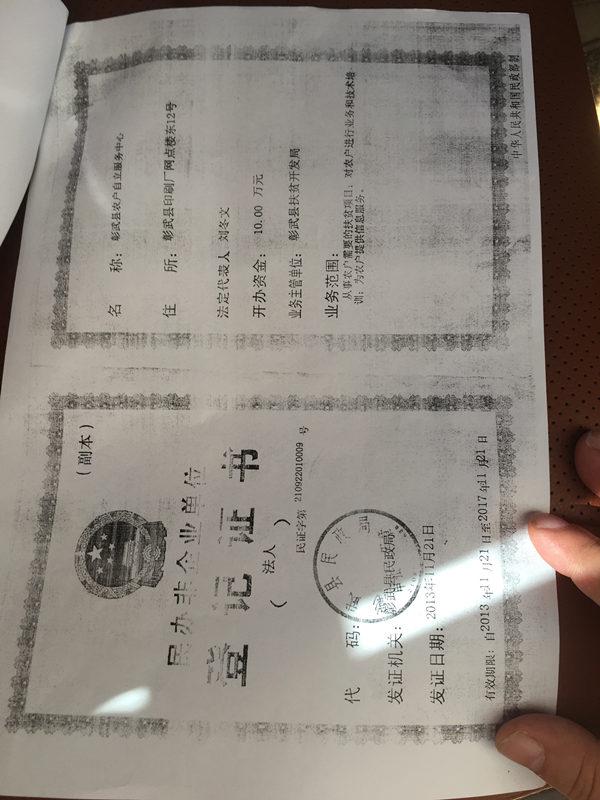 彰武庄家自主效劳中心在民政局注册的民办非公司单位资讯