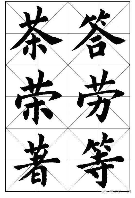 2、上有横向笔画(如长横、横钩),且下无斜捺、竖弯钩的字,应写