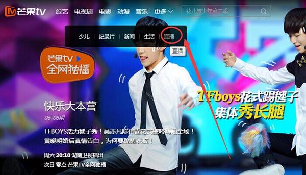 卫视直播_湖南卫视在线直播观看,芒果tv卫视网络直播