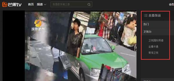 湖南卫视在线直播观看,芒果tv卫视网络直播
