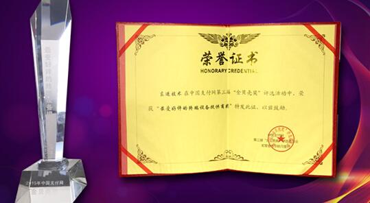 东进eNAC-8000网控器获金贝壳奖最受好评设
