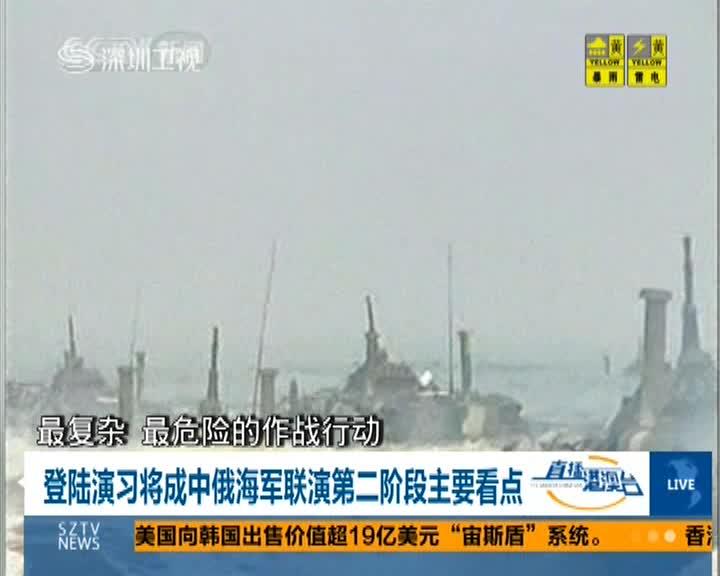 登陆演习将成中俄海军联演第二阶段主要看点
