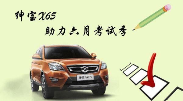 北京汽车绅宝x65 全面助力六月考试季 高清图片
