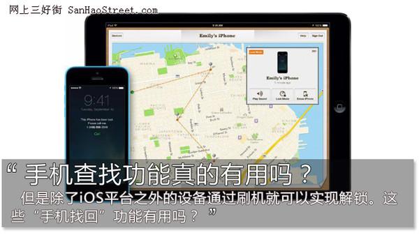 手机丢失功真的找回查找的手机?-搜狐手机小米3g版图片