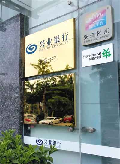 图为苏瑜曾供职的兴业银行北海分行。