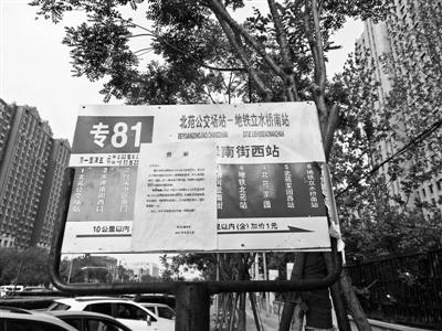 专81路站牌上贴出改线布告
