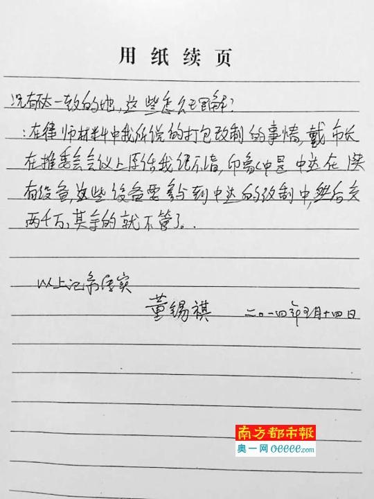时任邢台副市长董锡祺承受河北高院和高检讯问时的笔录。