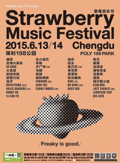 2015成都草莓音乐节总攻略海报