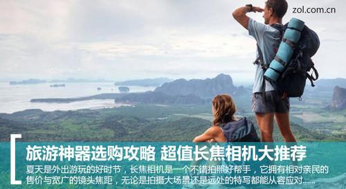 旅游神器选购攻略 超值长焦相机大推荐