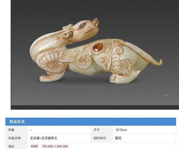 简介:高古玉一般是指战国和汉以前的玉器,明以前的玉器称为