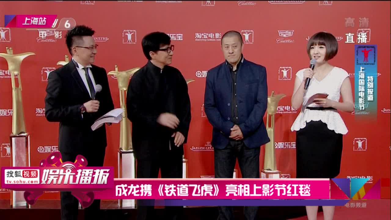 第18届上海国际电影节 成龙亮相红毯
