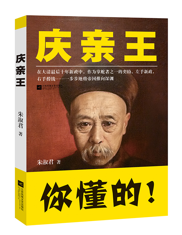 《庆亲王》,朱淑君/著,江苏凤凰文艺出版社 2015年5月版。