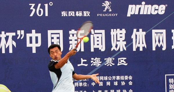 中国新闻媒体网球系列赛上海赛区落下帷幕