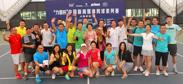 上海赛区媒体人的网球激情
