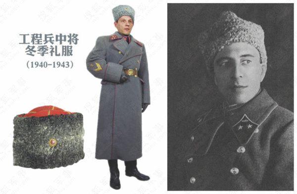 工程兵中将冬季礼服(1940-1943)