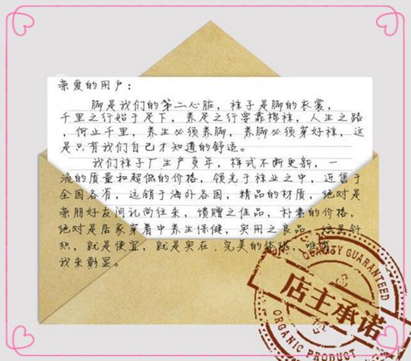 【淘宝致顾客的一封信】