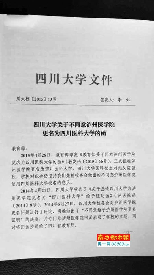 四川大�W�o教育部所�l反���o州�t�W院必�要快�c�⒘怂�更名的函。