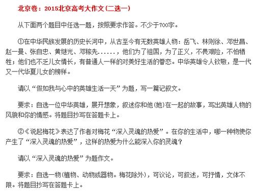 北京语文高考阅卷组:作文全部由中学老师评卷图片