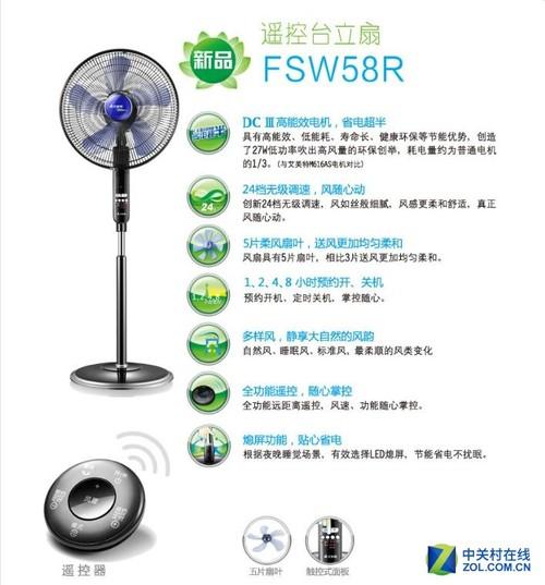 艾美特FSW58R