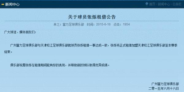 富力官方宣布张烁租借加盟天津松江