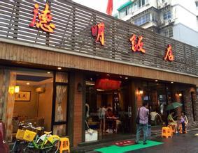 杭州最好吃餐厅推荐图片 33778 283x220