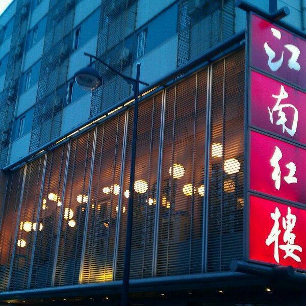 杭州最好吃餐厅推荐图片 161339 600x600