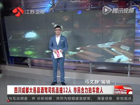 四川成都大邑县酒驾司机连撞12人 市民合力抬车救人
