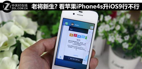 看苹果iPhone4s升iOS9行不行