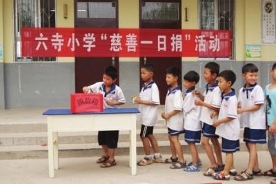 """""""我们要奉献爱心,我希望我捐出的这点零花钱能为贫困的孩子带来帮助。""""6月15日,安阳市北关区彰东中心校六寺小学举行了""""慈善一日捐""""活动,全校100余名学生和14名教师纷纷将自己的善款投进了爱心箱,为社会慈善事业尽了自己一份锦薄之力。据悉,当日共捐款1000余元,该校将这些善款交予安阳慈善总会<b"""