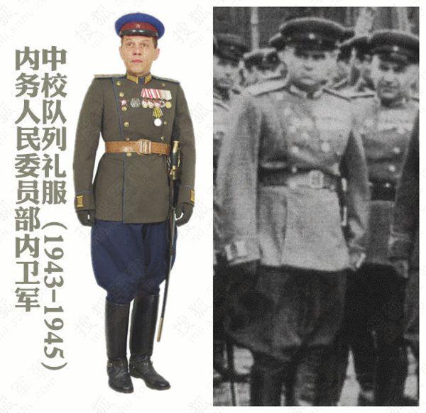内务人民委员部内卫军中校队列礼服(1943-1945)