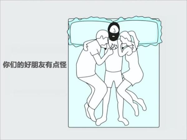 从情侣睡觉时的姿势可以揭示我们在清醒时意识不到的东西,是的,它能反