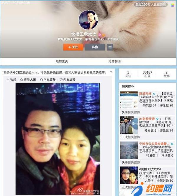 快播成人嫂嫂网_快播ceo王欣太太开通微博,网友评论太有爱了