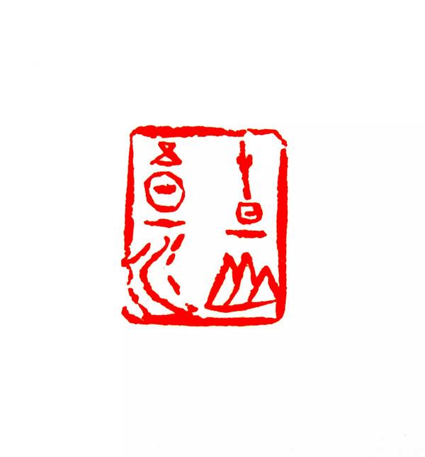 思辨问行 • 春芽新作 • 品鉴雅集将于6月25日在北京开展